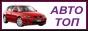 Все о автотранспорте и автомобилях,   автоспорт, автотюнинг, устройство автомобилей, авто топ, автомобильный топ, ремонт автомобилей, советы автомобилистов, как отмыть автомобиль, сохранения лакокраски на автомобиле, как уберечь автомобиль от коррозии